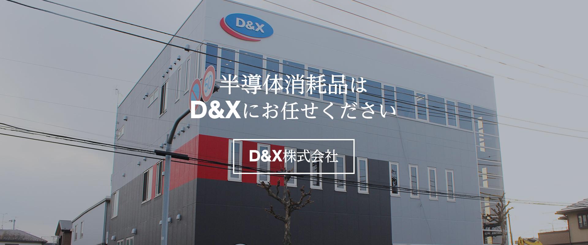 半導体消耗品は D&Xにお任せください